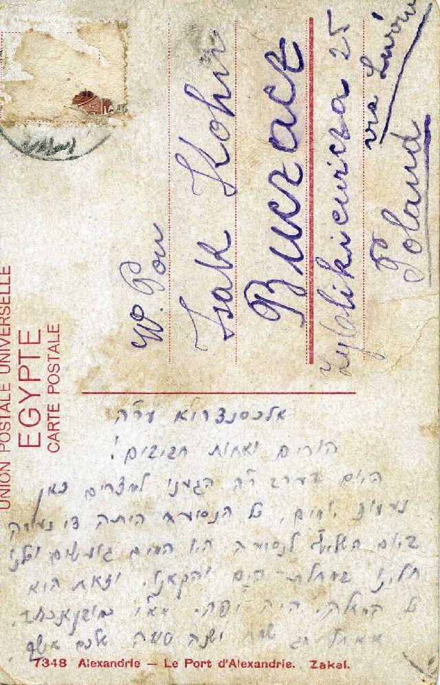 גלויה מאלכסנדריה. אוסף יזהר כהן צד אחורי לורקה רט ואשר קאהן 131