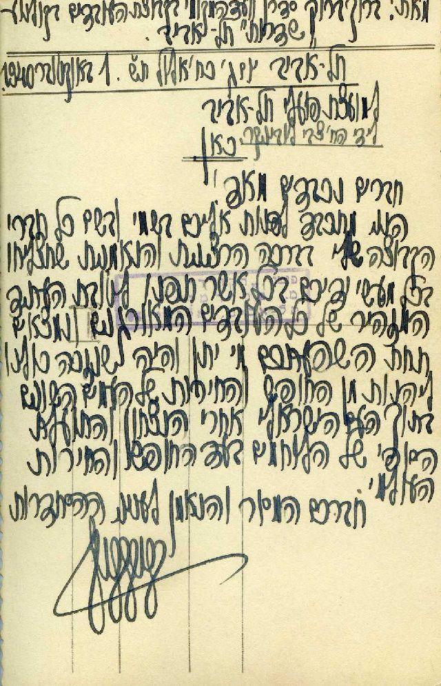 אוסף יזהר כהן צד אחורי 145