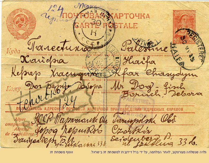 גלויה מדב זיידנברג למשפחת דג אחרי המלחמה
