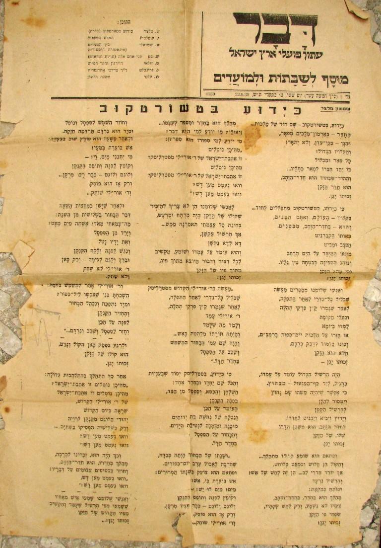 כידוע בצ'ורטקוב שמשון מלצר אוסף יעקב ורטנפלד