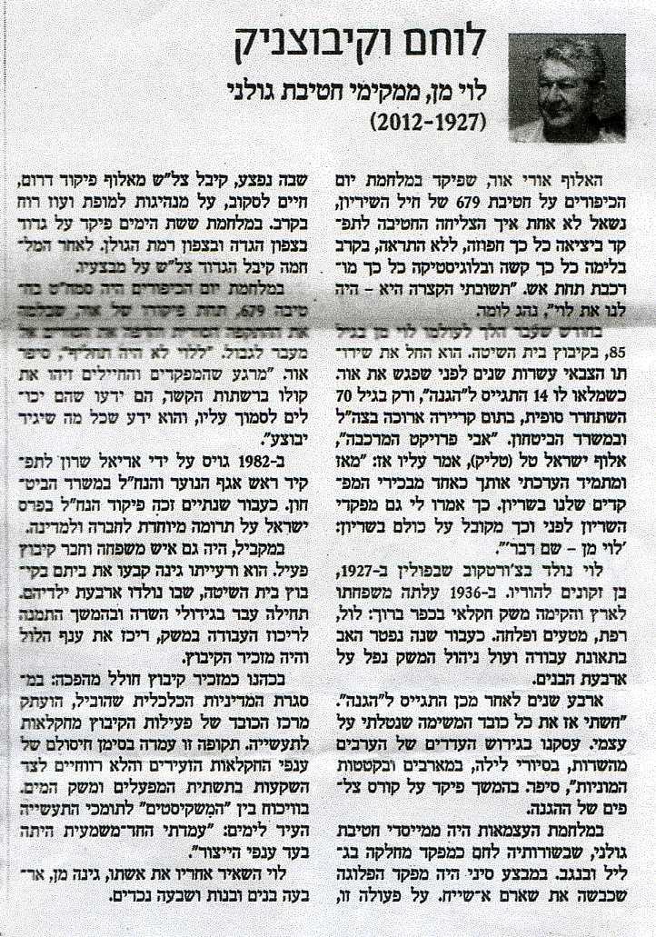 לזכר לוי מן לוחם וקיבוצניק מבית השיטה (עלה מצ'ורטקוב) הובא לדפוס בעיתון הארץ