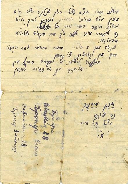 מכתב מאליעזר רוזן לחנן מיידנק נס ציונה צד אחורי