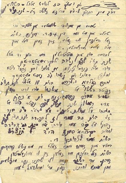 מכתב מאליעזר רוזן לחנן מיידנק