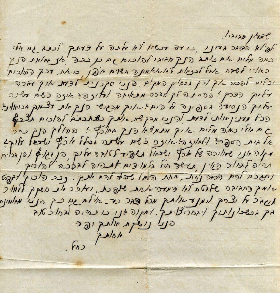 מכתב מרחל שיפריס לאחיה שמעון שנסע לארץ ישראל