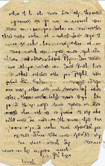 מכתב משעיה בלונדר לחנן מיידנק צד שני