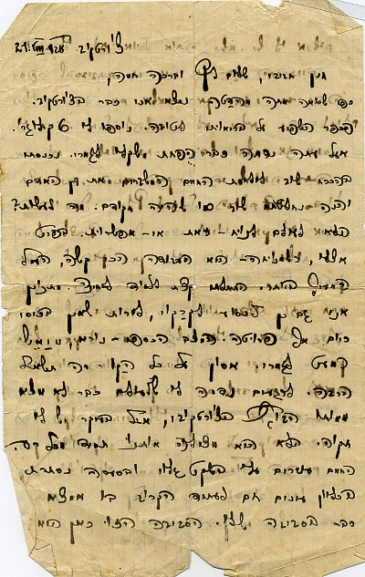 מכתב משעיה בלונדר לחנן מיידנק