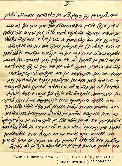 מכתב שכתב פישל וינטר אחרי המלחמה למשפחת דג (1)