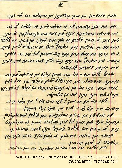 מכתב שכתב פישל וינטר אחרי המלחמה למשפחת דג (3)