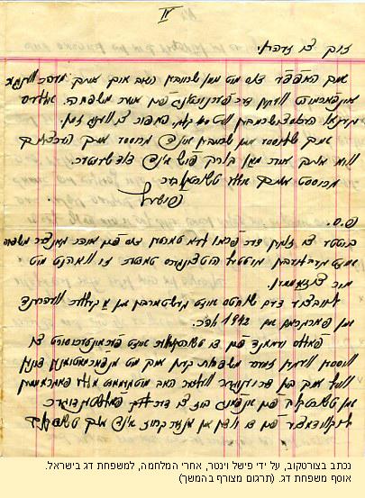 מכתב שכתב פישל וינטר אחרי המלחמה למשפחת דג (4)