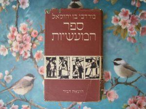 ספר המעשיות מאת מרדכי בן יחזקאל