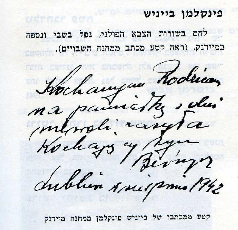 קטע ממכתב, שנשלח על ידי בייניש פינקלמן ממחנה שבויים על יד מיידנק. אוסף אליהו פינקלמן