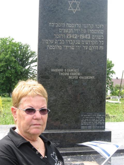 רינה גבעון במסע שורשים לצ'ורטקוב 2008 (2)