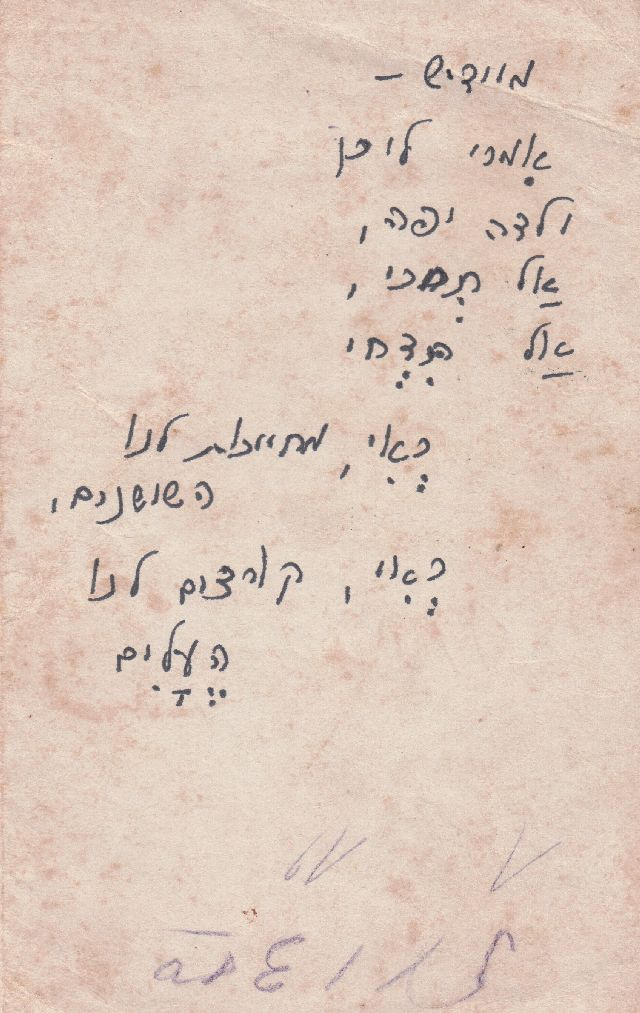 תרגום טקסט כרטיס ברכה באידיש