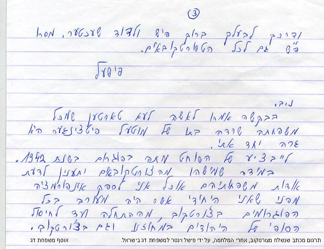 תרגום מכתב פישל וינטר למשפחת דג אחרי המלחמה עמוד 3