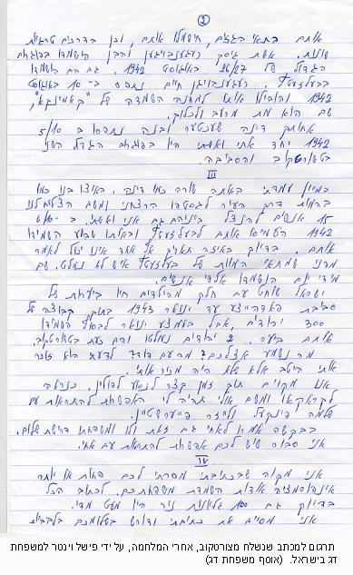 תרגום מכתב פישל וינטר למשפחת דג עמוד 2