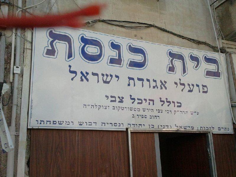 שלט כניסה לבית כנסת בנתניה לזכר רבי הרשלה מצ'ורטקוב