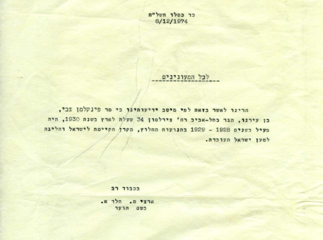 מסמך פינקלמן צבי מארגון יוצאי צ'ורטקוב