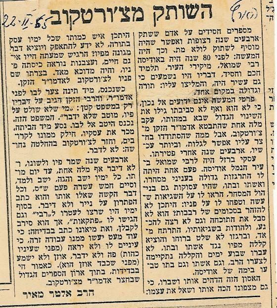 מסמך קטעי עיתונות על השותק מצ'ורטקוב אוסף יזהר כהן 1955