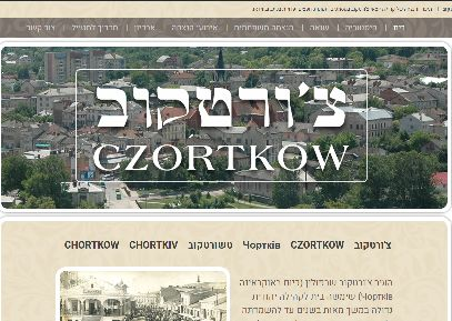 דף הבית אתר צ'ורטקוב החדש צילום מסך
