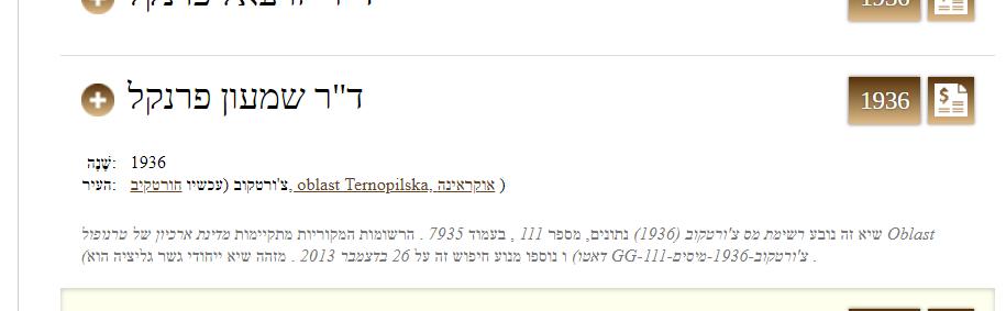 שמעון פרנקל תשלום מיסים