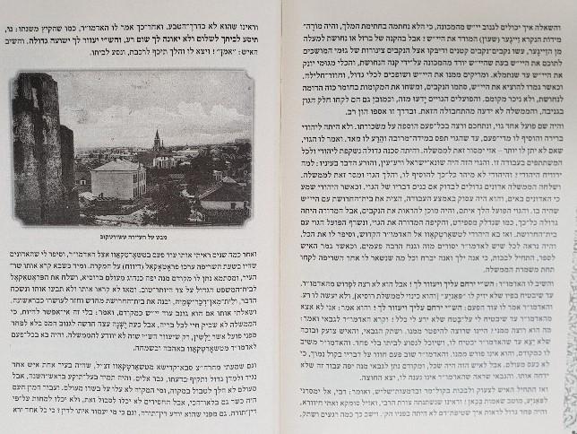זיכרונות מאת רפאל ווילף (4)
