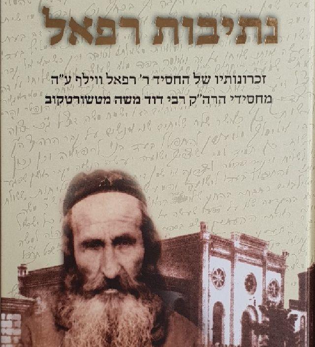 ספר נתיבות רפאל ווילף