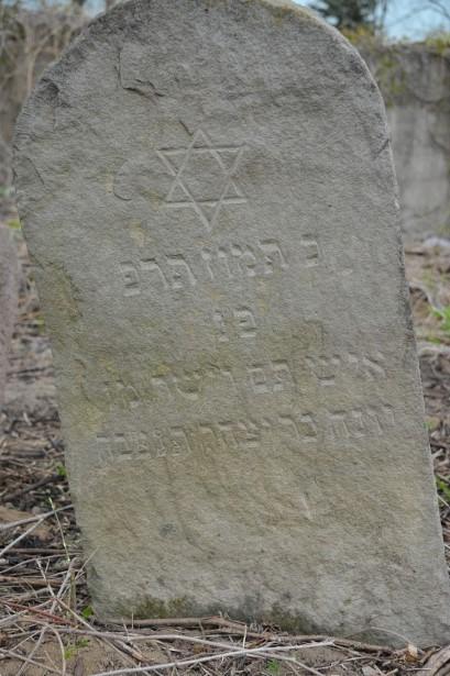 מצבה מס' 21 יונה בן יצחק 1920 Old Jewish Cemetery Chortkiv