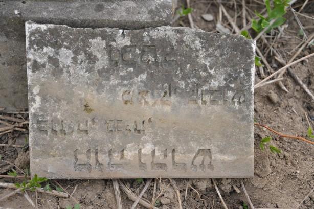 מצבה מס 46 וכטל Old Jewish Cemetery Chortkiv
